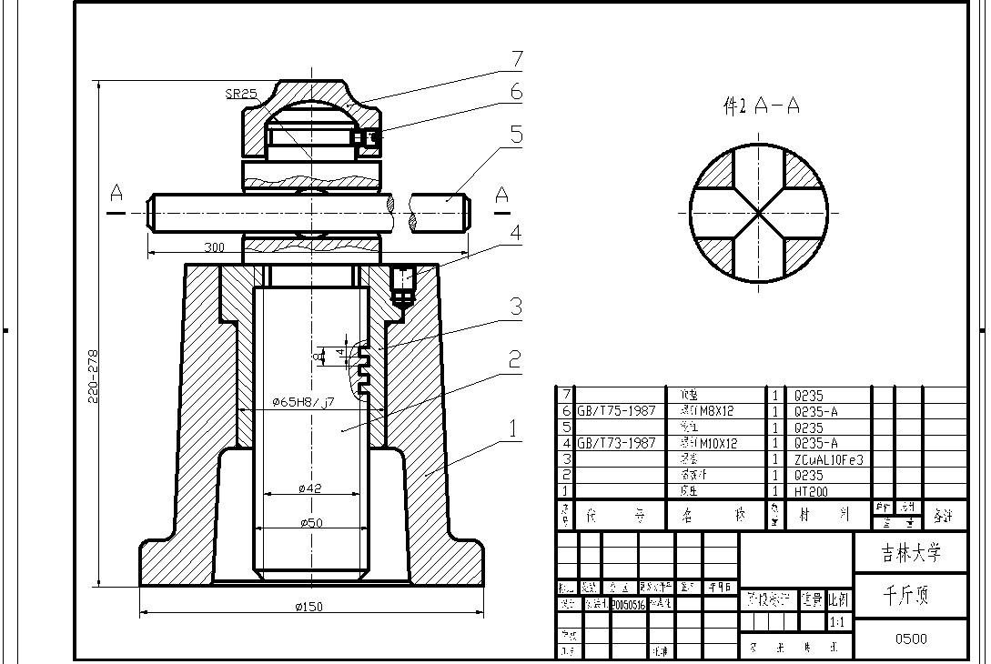 9-11千斤顶装配图