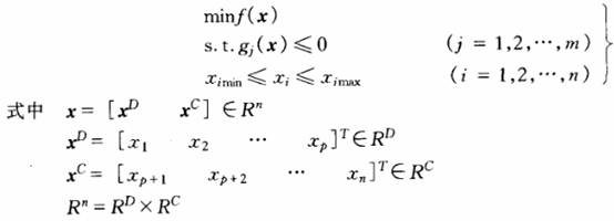 离散变量优化方法