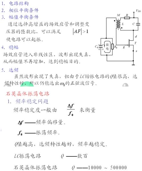 锯齿波和三角波等非正弦波信号发生器中